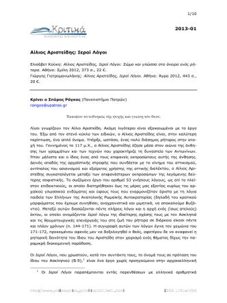 2013-01 Αίλιος Αριστείδης: Ιεροί Λόγοι