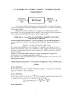 Ορισμός Γραμμικού Αναλογικού Συστήματος