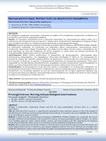 Προεγχειρητικό άγχος: Νοσηλευτικές και ψυχολογικές παρεμβάσεις