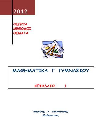 2 - cutemaths Βαγγέλης Νικολακάκης