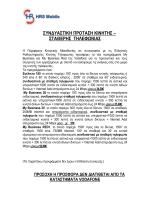 ΣΤΑΘΕΡΗΣ -ΙΝΤΕΡΝΕΤ ΠΕΡΙΦΕΡΕΙΑ!!.pdf