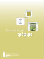 Συσκευασίες για - syskeuasies.gr