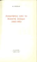 Κωνσταντίνος Σχίζας