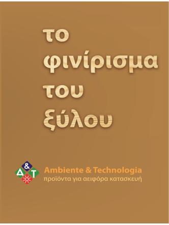BROCHURE AMBIENTE TECNOLOGIA