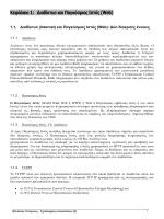 Κεφάλαιο 1: Διαδίκτυο και Παγκόσμιος Ιστός (Web)