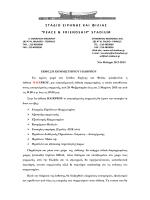 Έκθεση Κομμωτηρίου HAIRPROF