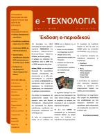 Τεύχος 1 (Ιούνιος 2011) - Σύλλογος Μηχανολόγων