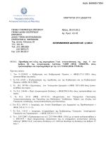 Αγορανομική Διάταξη 1/2012 - Παρατηρητήριο Τιμών Υγρών Καυσίμων