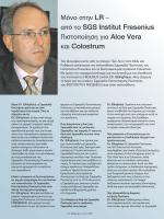 από το SGS Institut Fresenius Πιστοποίηση για Aloe Vera και