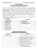 Παράταση της σύμβασης για την προμήθεια καυσίμων κίνησης και