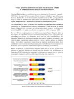 """""""Υψηλή χρήση του Διαδικτύου στο χώρο της υγείας στην Ελλάδα με"""