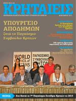 ΥΠΟΥΡΓΕΙΟ ΑΠΟΔΗΜΩΝ - Παγκόσμιο Συμβούλιο Κρητών