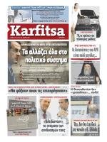 εδώ - Karfitsa.gr