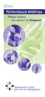 Ρευματοειδής Αρθρίτιδα - Ελληνική Εταιρεία Αντιρευματικού Αγώνα