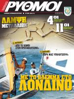 εδώ - Κυπριακή Ολυμπιακή Επιτροπή
