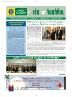 Τεύχος 33 Δεκέμβριος 2012