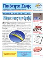 Τεύχος 22 Οκτώβριος - Νοέμβριος 2010