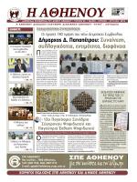 Τεύχος 30: Μάϊος – Ιούνιος 2012