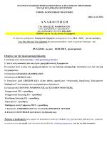 (1ο, 3ο, 5ο & 7ο εξαμήνου) Χ.Ε. 2014-2015 (PDF)