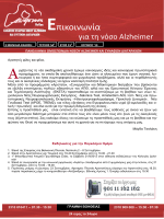 Σεπτέμβριος 2013 - Πανελλήνια Ομοσπονδία Νόσου Alzheimer και