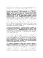 αποτελεσματα δημοσιας προτασης της εθνικης πανγαια α.ε.ε.α.π.