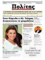 Στην Κόρινθο ο Αλ. Τσίπρας Ανακοινώνει το ψηφοδέλτιο