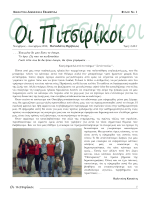 Φύλλο 1.pdf