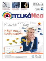 Νέο Τεύχος 1 - Πανελλήνια Ένωση Οπτικών & Οπτομετρών