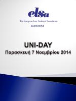 Τμήμα Νομικής - Δημοκρίτειο Πανεπιστήμιο Θράκης