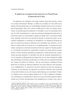 Η συμβολή της αντικομμουνιστικής ιδεολογίας στον Ψυχρό Πόλεμο