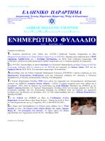 ΕΝΗΜΕΡΩΤΙΚΟ ΦΥΛΛΑΔΙΟ