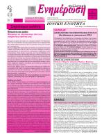 Διαβάστε το νέο φύλλο (Νο 45) της εφημερίδας μας