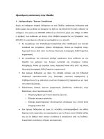 Υφιστάμενη κατάσταση στην Ελλάδα - Εταιρεία Νόσου Alzheimer και