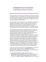 ΜΑΘΗΜΑ: ΤΟ ΚΟΙΝΩΝΙΚΟ ΚΡΑΤΟΣ ΣΤΗ ΔΥΤΙΚΗ ΕΥΡΩΠΗ