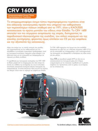 CRV 1600 - Kaoussis