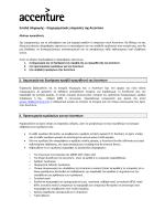 Εντολή πληρωμής – Επιχειρηματικές υπηρεσίες της Accenture 1