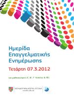 career day 2012 | ημεριδα επαγγελματικης ενημερωσης