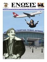 """Τεύχος 11/2013 - Βιβλιοπωλείο """"Γιαλούσα"""""""