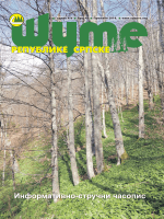 Прољеће 2014 - Sume Republike Srpske