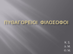pythagoreioi2.pdf