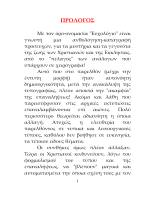 Το Μικρό Ευχολόγιο σε PDF