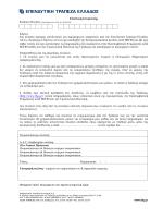 Επιστολή Συναίνεσης Κύριοι, Στο πλαίσιο παροχής επενδυτικών και