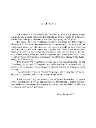 2. - Τ.Ε.Ι. Κεντρικής Μακεδονίας