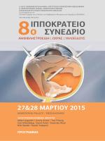 ΙΠΠΟΚΡΑΤΕΙΟ ΣΥΝΕΔΡΙΟ 8ο 27&28 ΜΑΡΤΙΟΥ 2015
