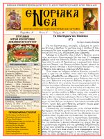 """Περιοδικό """"ΕΝΟΡΙΑΚΑ ΝΕΑ"""" (19ο τεύχος"""