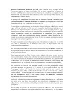 ΙΩΑΝΝΗΣ ΠΑΣΧΑΛΙΔΗΣ (Εισηγητής της Ν.Δ): Κύριε