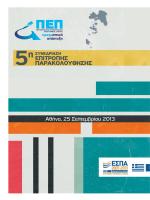 Πρακτικά 5ης Επιτροπής Παρακολούθησης ΕΠ.ΠΑ. Αττικής 2013