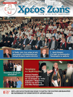 Πατριάρχης κ.κ. Βαρθολομαίος - παπαγεωργιου γενικο νοσοκομειο