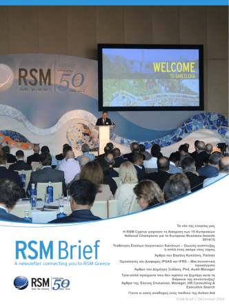 A newsletter connecting you to RSM Greece