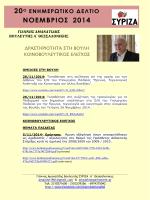 Διαβάστε περισσότερα - ioannisamanatidis.gr